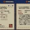 佐天さんとデート狩猟〜Gドスガレオス☆2