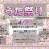 4月・5月のコンサート出演情報♪