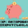 【仮想通貨】XPで初めてPos成功しました!100万XP以下でも成功したのでレポートします!