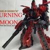 【30MM改造】#11 赤く輝く決戦機!バーニングムーン その1