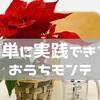 【おうちモンテ】すぐに実践できるモンテッソーリ4選【2歳】
