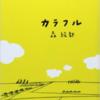 【感想】森絵都さんのカラフルは生き苦しさを感じる人に読んで欲しい。