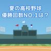 西日本勢の強さ目立つ―夏の甲子園、優勝回数NO.1は大阪