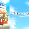 海外の反応「日本人が選ぶ2018年冬アニメトップ15!」