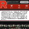 【ポケモンGO】Pokémon GO Plus入荷情報【ポケモンセンターオンライン:11/16 10時~】