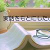 実話をもとにした小説・ノンフィクション【読書】おすすめ本の紹介