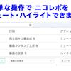ニコニコ動画のニコレポをミュート・ハイライトするGoogle Chrome拡張機能「ニコレポ・フィルター」