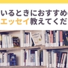 最近読んだ本のご紹介と、おすすめ小説・エッセイ情報を大募集!