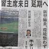 習氏来賓のための「マスク配布工作(日本の世論懐柔工作)」