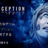 Steamで「Perception」を買いました