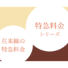 【JR運送約款①】特急料金について