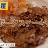 【松屋】本日発売「ポークステーキ丼(香味醤油)」レビュー!(感想)※YouTube動画あり