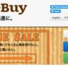 Sale-N-Buyは売買にとても便利!〜不用品はここで譲り合い〜