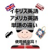 【英語学習者必読!】イギリス英語とアメリカ英語の違い 英単語トップ76 これだけは知っておきたい!