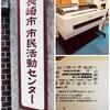 『ランタナさんで長崎市市民協働室の方にご教授頂きました!!』
