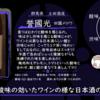 【水曜日の甘口一杯】誉國光 田園メロウ【FUKA🍶YO-I】