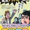 【報告】就活アウトロー採用(名古屋)をトライアル開催しました