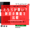 REGZA 4K液晶最上級2021年モデルと旧モデルの比較【Z740X VS Z740XS】
