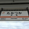 <36>浜松餃子を食いに行く。日帰り一人旅 / 浜松 (グルメ) [933文字]