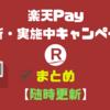 楽天ペイ 最新・実施中キャンペーン まとめ 【随時更新】