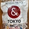 【東京オリンピック観戦用?】ミックスナッツ買いました。