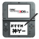 3DSのおすすめゲームソフト22選|神ゲーをプレイしてみないか?