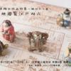 泉水の陶根付と盃作品展(日本橋三越本店)
