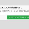 Video DownloadHelperで「コンパニオンアプリのインストール が必要です。」の対処法!【ダウンロード、インストール】