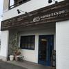 南大阪 岸和田 イタリアン「cucina TENTO」がとっても美味い!しかもお洒落!