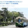 【残席わずか→満員御礼】「関西のローカル鉄道のここがすごい!」2月6日@ナカノシマ大学講座です