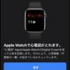 Apple Watchの新機能「心電図」の設定方法と使い方