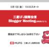 三菱UFJ国際投信(MUKAM)5月1日オンラインブロガーミーティング(二分の一)