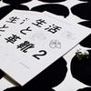 新刊「生活と革靴2」を文学フリマ東京に持っていきます。