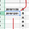 Spreadsheetsの日付列をARRAYFORMULAを使っていい感じにやる