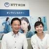 「アクセス解析の実践方法」「コンバージョン率向上のサイト改善」|NTT東日本オンラインセミナー
