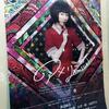 ◆ミュージカル『アメリ』を観に行ったこと◆