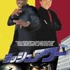 映画「ラッシュ・アワー」ジャッキーの安定したアクション最高!あらすじ、感想、ネタバレあり。