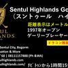 (14)スントゥールハイランドゴルフクラブ (Sentul Highlands Golf Club)