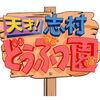 天才!志村どうぶつ園 10/6 感想まとめ