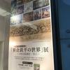 2019年7月24日(水)/丸善・丸の内本店