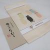 【名古屋帯】本場筑前博多織 西村織物の優しい猫柄の八寸名古屋帯
