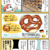 【マンガ】ドイツのスーパーで買える一番好きなパンButterbrezel