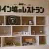 ワイン城のレストラン / 中川郡池田町清見83 池田ワイン城4F