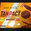明治 TANPACT(タンパクト) チーズビスケット ミルクチョコレート!乳たんぱく質が豊富なクッキーチョコ菓子