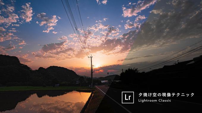 5ステップで夕焼け空を鮮やかにレタッチ!撮影時の感動を伝えるLightroom現像テクニック