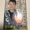 【評判】堀江貴文さんの「好きなことだけで生きていく。」の要約!
