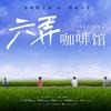 大陸でも公開の台湾映画「六弄咖啡館」