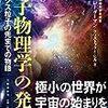『量子物理学の発見 ヒッグス粒子の先までの物語』物質の根源へ 探求は続く