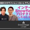 【Snowflake】ユーザーコミュニティのLive配信でお話してきました!という話