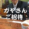 神戸元町物語 ガヤさんがやってきた!YA! YA! YA! 青柳に行く